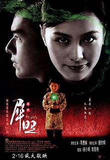 Sai chiu movie poster 2006.jpg