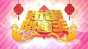 TVB Feng Shui For The New Year.jpg