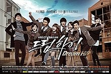 Dream High.jpg