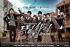夢想起飛Dream High.jpg