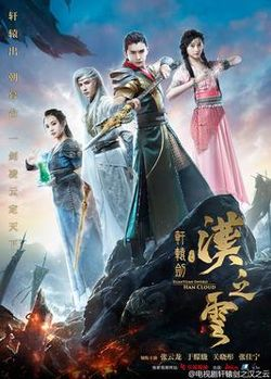Image result for 轩辕剑之汉之云