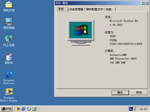 Windows Me chs.png