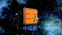 China Star Logo.jpg