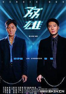 双雄(家用版) Heroic Duo /