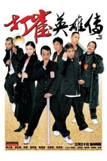 Bet to Basic movie poster 2006.jpg
