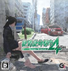 絕 體 絕 命 都市 4 switch 中文 版