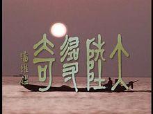 台灣-大陸尋奇-EP 0936-北京遊(二) / 山東行(四)