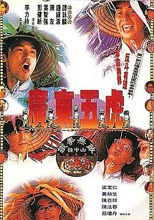 The Tigers the Legend of Canton movie poster 1993.jpg