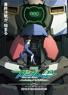 Gundam00 The Movie poster.jpg