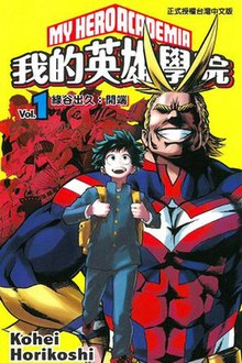 My Hero Academia manga vol1.jpg