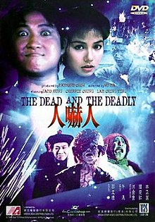 The Dead and the Deadly DVD cover.jpg