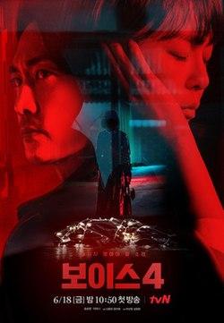 韓劇》Voice4 聲命線4》播出日期:2021年6月18日-2021年7月31日