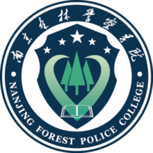 Nanjing Forest Police College.png