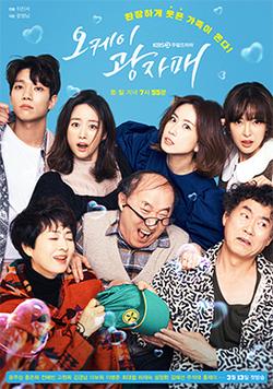 韓劇》Okay!光姐妹》播出日期:2021年3月13日-2021年9月