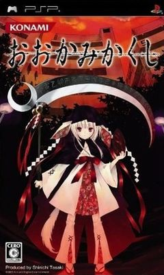 Ookamikakushi Game cover.jpg