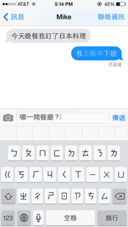 Messages iOS Screenshot TC.png