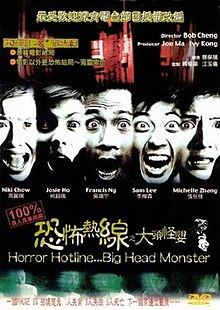 Horror Hotline Big Head Monster movie poster 2001.jpg