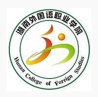 Hunan College of Foreign Languages logo.jpg