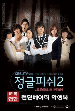 Jungle Fish 2.jpg