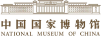 NATIONAL MUSEUM OF CHINA.png