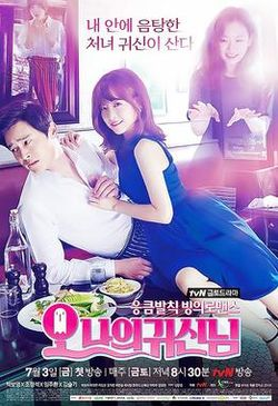 Oh My Ghostess poster.jpg