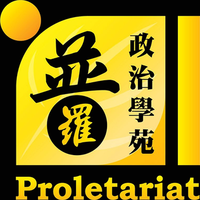 Proletariat Political Institute.png
