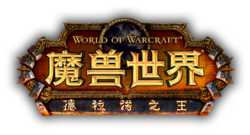 World of Warcraft-Warlords of Draenor zh-cn.png