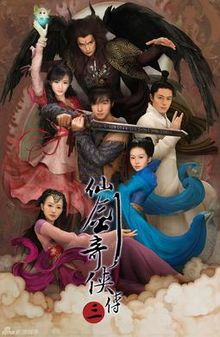 Chinese Paladin 3 (TV series).jpg