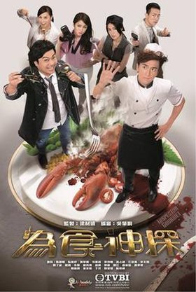 Image result for 為食神探