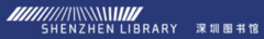 Shenzhen Library Logo.png