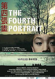 The Fourth Portrait poster.jpg