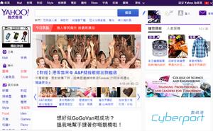 Yahoo! Hong Kong front page (21 November 2016).png