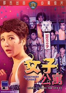 Apartment for Ladies poster.jpg