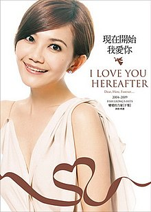 Fish Leong-I Love You Hereafter.jpg
