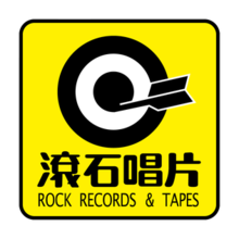 Rock Records & Tapes.png