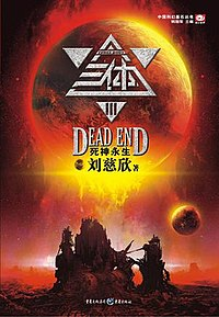Three body III Dead end by Liu cixin cover.jpg