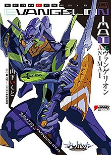 EVANGELION ANIMA Volume 1 Japanese Cover.jpg
