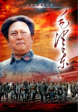 Mao Zedong (TV Series).jpg