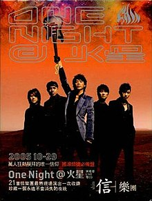 One Night@火星