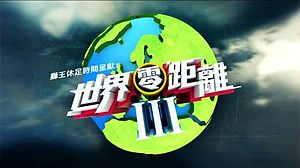 TVB Big Big World 3.jpg