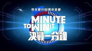 TVB Minute to Win It.jpg