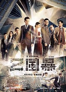 Z Storm poster (Original Hong Kong Version).jpg
