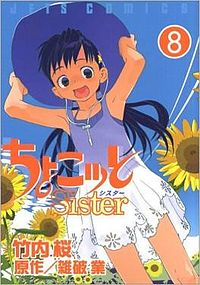 Chocotto Sister manga volume 8 cover.jpg