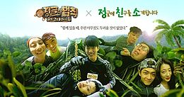 Law of the Jungle.jpg