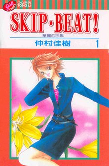 SKIP·BEAT! volume 1 cover.jpg