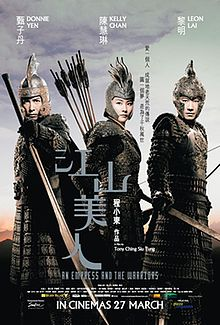 An Empress and the Warriors movie poster 2008.jpg