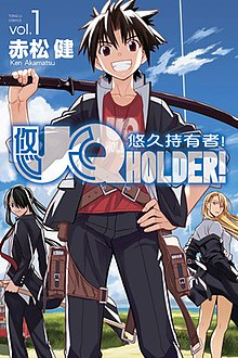 UQ Holder! manga volume 1 cover.jpg