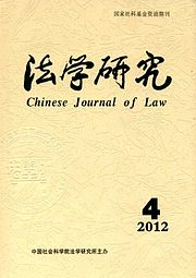 Chinese Journal of Law 2012 April.jpg