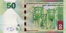 Fifty hongkong dollars (HSBC)2010 series - back.jpg