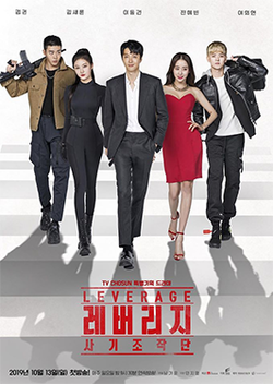 Leverage TV Chosun.png